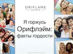 Бизнес и интернет - 45 фактов об Орифлэйм
