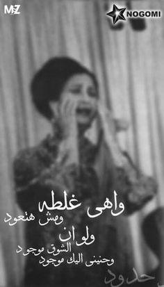و أهي غلطة... Lyric Quotes, Movie Quotes, Words Quotes, Lyrics, Arabic Poetry, Arabic Words, Best Song Lines, Old People Love, Promise Quotes