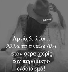 Γιατί έτσι μας αρέσει!!! Funny Phrases, Funny Quotes, Big Words, Love Life Quotes, Greek Quotes, Life Motivation, Strong Women, Picture Quotes, Just In Case