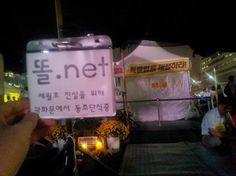 광화문 국민단식장에 동조단식 다녀왔습니다. http://BL0G.kr/176