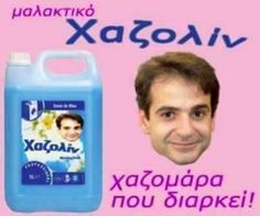 Funny Greek Quotes, Funny Quotes, Big Cats Art, Funny Pins, Funny Stuff, Funny Drawings, Pink Galaxy, Funny Images, Humor