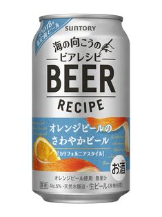 サントリービール「海の向こうのビアレシピ〈オレンジピールのさわやかビール〉」 Beverage Packaging, Bottle Packaging, Food Packaging, Brand Packaging, Packaging Design, Label Design, Beer Can Collection, Japanese Beer, Japan Design