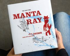 Manta Ray / Incorrigible Optimism. Design: Michal Suday / Illustration: Einat Peled. | Designed In Israel Manta Ray, Optimism, Israel, Graphics, Cover, Illustration, Artwork, Design, Work Of Art