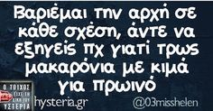 Laugh Out Loud, Funny Quotes, Lol, Humor, Sayings, Memes, Greek, Funny Shit, Funny Phrases