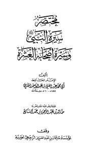 تحميل كتاب محنة الإمام أحمد بن حنبل Pdf مكتبة نور لتحميل الكتب الإلكترونية Math Math Equations Books