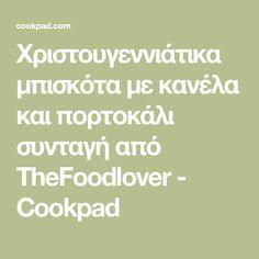 Χριστουγεννιάτικα μπισκότα με κανέλα και πορτοκάλι συνταγή από TheFoodlover - Cookpad Kai, Chicken