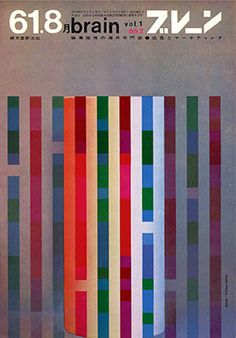 Signalnoise.com   The art of James White » Contemporary Japanese Posters: Mitsuo Katsui