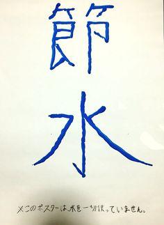 うえ〜〜ん弟の夏休みの宿題の環境ポスターこわいよ〜〜絵の具のチューブで直接書いたらしいよ〜〜…についての反応をまとめた画像詳細ページです。