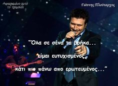 Greek Music, Song Lyrics, Just Love, Love Quotes, Singer, Sayings, Fictional Characters, Live, Instagram