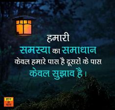 Pooja s yadav Motivational Picture Quotes, Motivational Thoughts, Photo Quotes, Inspirational Quotes, Deep Words, True Words, People Quotes, True Quotes, Kabir Quotes