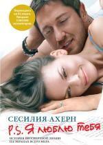 Цитаты Сесилия Ахерн. P.S. Я люблю тебя - Какая это роскошь в любую на icite.ru
