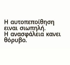 Advice Quotes, Words Quotes, Wise Words, Best Quotes, Funny Quotes, Poetry Quotes, Quotes Quotes, Stealing Quotes, Greece Quotes