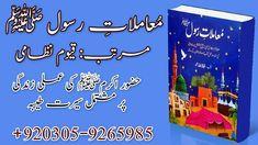 Mamlat e Rasool by Qayyom Nizami Islamic Books In Urdu, Youtube, Youtubers, Youtube Movies