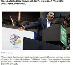 Обама не обвинял власти Украины в геноциде собственного народа