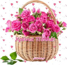 """Photo from album """"День рождения"""" on Yandex. Happy B Day, Happy Tuesday, Happy Mothers Day, Yellow Flowers, Pink Roses, Sunday Wishes, Happy Birthday Candles, Happy Friendship, Good Morning World"""