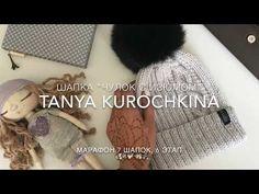 "Шапка №6. ""Чулок с изюмом"" by Tanya Kurochkina. Вязание. Мастер Класс. Knit. Cap. - YouTube"