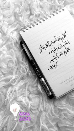 #words #كتابات# #تصويري Arabic Phrases, Arabic Words, Instagram Story Ideas, Photo Quotes, Love Photos, Islamic, Egypt, Qoutes, Journal