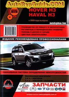 Download free - Great Wall HOVER H3 / HAVAL H3 (2009+) repair manual: Image:… by autorepguide.com