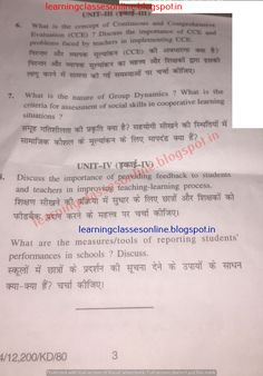 Kurukshetra University B.Ed Assessment for Learning second Year Reappear/Improvement Question paper 2018 Bachelor Of Education, Assessment For Learning, Question Paper, Study Materials, Previous Year, Biology, University, This Or That Questions, Community College