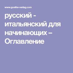русский - итальянский для начинающих – Оглавление