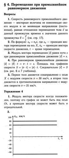 ГДЗ параграфа §4 - ответы по учебнику Физика 9 класс Перышкин