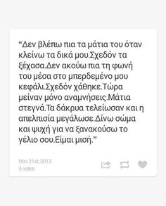 Find images and videos about quotes, greek quotes and greek on We Heart It - the app to get lost in what you love. Boy Quotes, Greek Quotes, Captions, Find Image, We Heart It, Boys, Baby Boys, Senior Boys, Sons