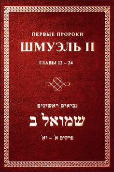 Первые пророки - Шмуэль II - 1 - Главы 12-24