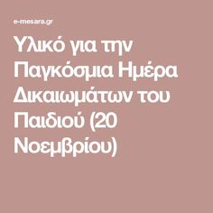 Υλικό για την Παγκόσμια Ημέρα Δικαιωμάτων του Παιδιού (20 Νοεμβρίου) Greek Language, Human Rights, Peace, Teaching, School, International Days, Greek, Education, Sobriety