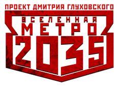 «Вселенная Метро 2035» — литературный межавторский международный проект, запущенный Дмитрием Глуховским в начале 2018 года совместно с издательством «АСТ». Позиционируется как премиум-линейка книг лучших авторов «Вселенной Метро 2033» и всей русской фантастики. События книг происходят в мире…