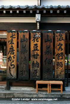 Shop signboards, in Kusatsu, Japan