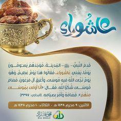 #عاشوراء http://ift.tt/2d79fJq