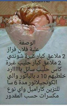 Glace Algerian Recipes, Health And Fitness Expo, Arabian Food, Creme Dessert, Arabic Sweets, Sweets Cake, Lemon Desserts, Dessert Drinks, Ice Cream Recipes