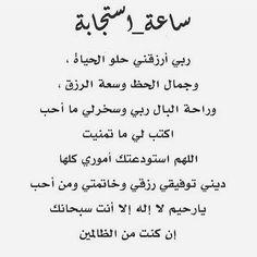 Duaa Islam, Islam Hadith, Islam Quran, Islamic Inspirational Quotes, Islamic Quotes, Book Quotes, Life Quotes, Quran Book, Coran Islam