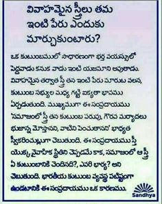 Weekend Quotes, Good Morning Quotes, Devotional Quotes, Bible Quotes, Telugu Inspirational Quotes, Hindu Rituals, Hindu Dharma, Life Lesson Quotes, Heartfelt Quotes