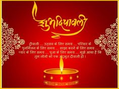 Diwali Quotes - Celebrate this festival of light by sending Diwali quotes and saying, Diwali greetings quotes to your loved ones, friends and family. Happy Diwali quotes, Diwali quotes in Hindi and quotes on Diwali. Diwali Message In Hindi, Diwali Greetings In Hindi, Diwali Wishes Quotes, Happy Diwali Quotes, Diwali Cards, Diwali Greeting Cards, Happy Diwali Images, Happy Diwali 2017, Happy Diwali Status