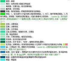 【颜色】中国传统色彩名录