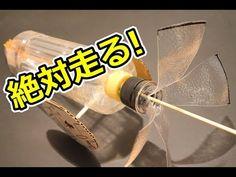 ゴム動力で走るペットボトルプロペラ車 - YouTube
