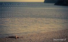 Το wallpaper του Αυγούστου μυρίζει θάλασσα και ξενοιασιά