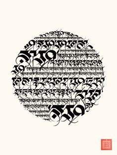 Cryptik has been on a roll lately as the street artist will be releasing the Cryptik Mantra prints. The prints will be releasing in the next coming weeks Marathi Calligraphy, Calligraphy Words, How To Write Calligraphy, Graffiti Lettering, Typography Letters, Hand Lettering, Tibetan Art, Tibetan Script, Sanskrit Quotes