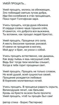 Words Quotes, Wise Words, Life Quotes, Russian Quotes, Different Quotes, L Love You, Writers Write, Love Poems, Trust God