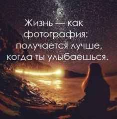 (4) smiruponitke.info - Главная The Words, Cool Words, Book Quotes, Life Quotes, Russian Quotes, Motivational Quotes, Inspirational Quotes, Funny Phrases, Different Quotes