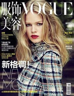 Anna Ewers by Patrick Demarchelier for Vogue China August 2015 Cover