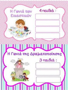Καρτέλες για τις γωνιές στο νηπιαγωγείο Classroom Organization, Classroom Management, Class Rules, Create Your Own Website, New School Year, Physical Education, Kids And Parenting, Giraffe, Kindergarten