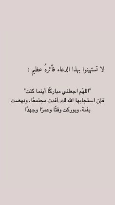 Pray Quotes, Quran Quotes Love, Quran Quotes Inspirational, Islamic Love Quotes, Muslim Quotes, Faith Quotes, Wisdom Quotes, Love Smile Quotes, Love Quotes With Images