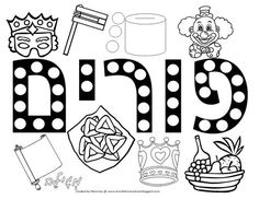 10 Free Purim Coloring Pages | Holidays, Free and School
