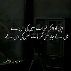 Aesthetic Poetry, Urdu Poetry, Victorian, Neon Signs, Home Decor, Decoration Home, Room Decor, Home Interior Design, Home Decoration