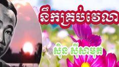 nuk krobvelea,sain sai sa mout,by Sin Sisamuth,Khmer Classic Song,Khmer ...