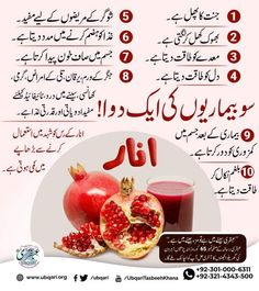 Good Health Tips, Natural Health Tips, Banana Nutrition, Good Morning Image Quotes, Iqbal Poetry, Fruit Benefits, Home Health Remedies, Beauty Tips For Glowing Skin, Face Skin Care