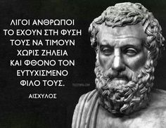 Big Words, Great Words, Quotes By Famous People, Famous Quotes, Stealing Quotes, Wise Quotes, Inspirational Quotes, Funny Greek Quotes, Wisdom Thoughts