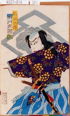 Morikawa Chikashige Title:「駒沢三郎 市川左団次」 Date:1882